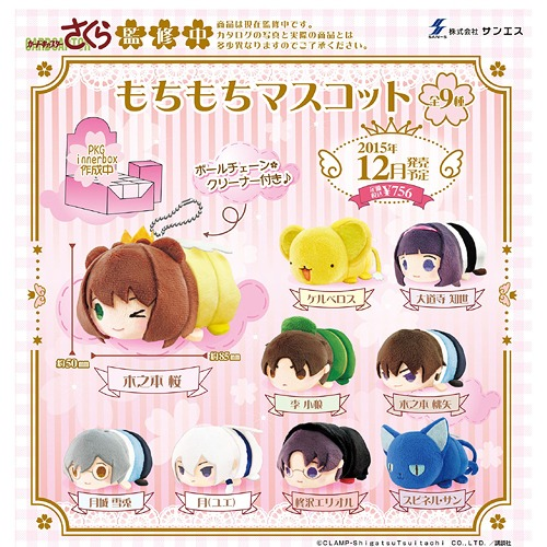 Vos goodies Card Captor Sakura NEOGDS-155476