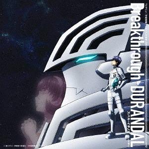 Cdjapan Space Battleship Tiramisu Anime Theme Song