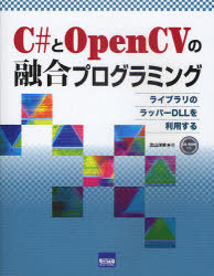 C #to OpenCV No Yugo Programming Library No Wrapper DLL Wo Riyo Suru  Kitayama Hiroyuki / Cho BOOK