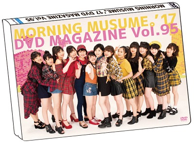 Morning Musume.'17 DVD Magazine Vol.95 / Morning Musume.'17