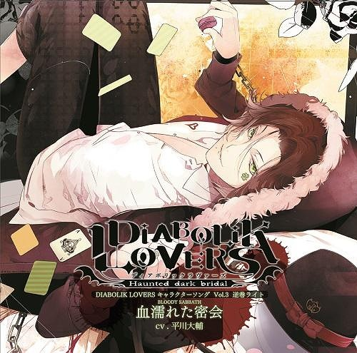 DIABOLIK LOVERS Character Song Vol 3 Sakamaki Laito