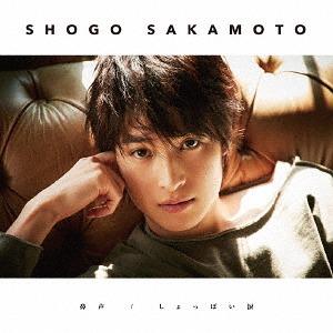 [MP3] Shougo Sakamoto - Shoppai Namida (しょっぱい涙)
