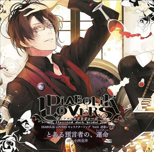 DIABOLIK LOVERS Character Song Vol6 Sakamaki Reiji Toaru Yogensha No Schicksal