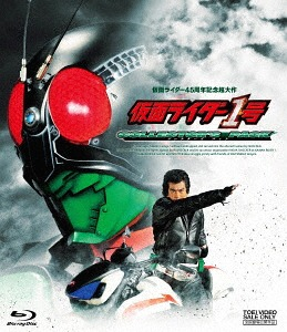 Kamen Rider 1 (Movie) Collector's Pack