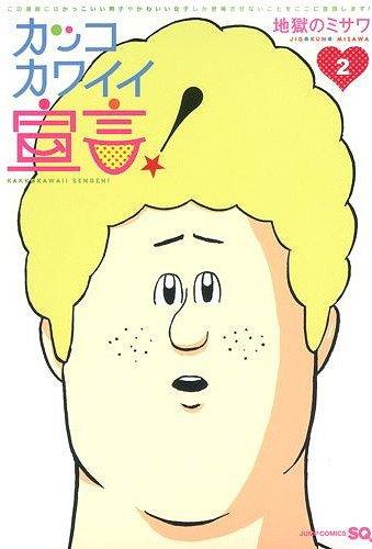 Kakko kawaii sengen online dating