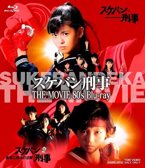 Sukeban Deka Series 1: CDJapan : Sukeban Deka The Movie 80's Blu-ray Japanese