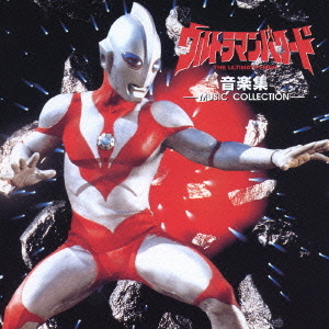 Ultraman Powered Music Collection [Limited Release] (limited to 5,000  copies)