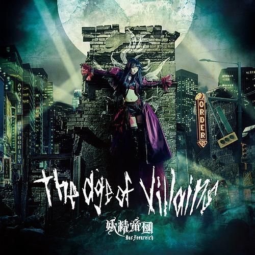 Image of Yousei Teikoku - the age of villains