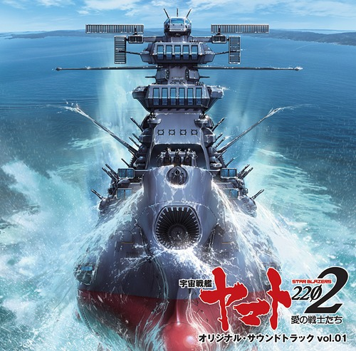 Risultati immagini per space battleship yamato 2202