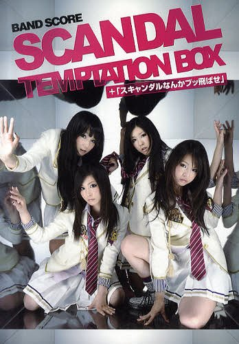 Scandalous (Mis-Teeq song) - Wikipedia