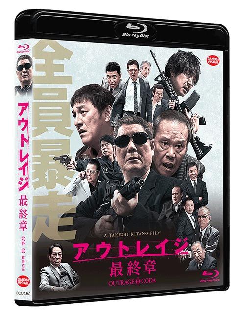 Cdjapan Outrage Coda English Subtitles Japanese Movie Blu Ray