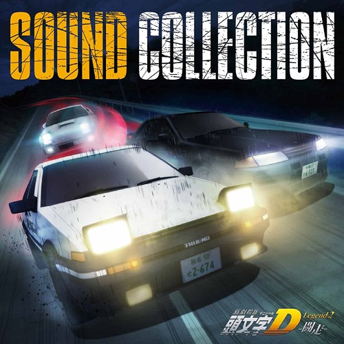 CDJapan : New Movie Initial D Legend 2 -Toso- Sound