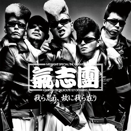 "Rider Song Mp3 Download: CDJapan : ""Kamen Rider Ghost"" Theme Song: Warera Omou, Yue"