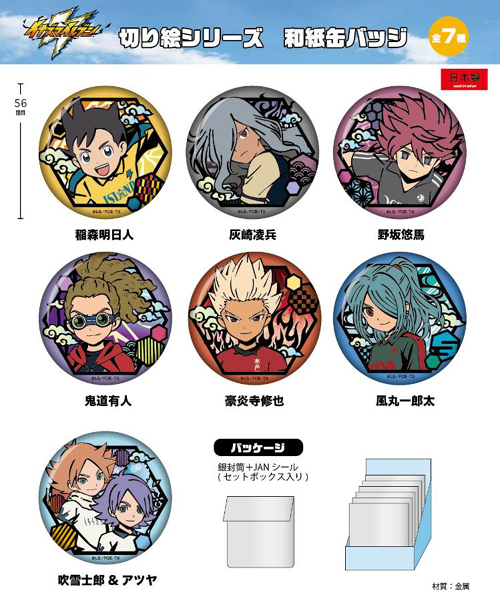 Inazuma Eleven Ares no Tenbin Cutout Picture Series Japanese Paper Can  Badge Box
