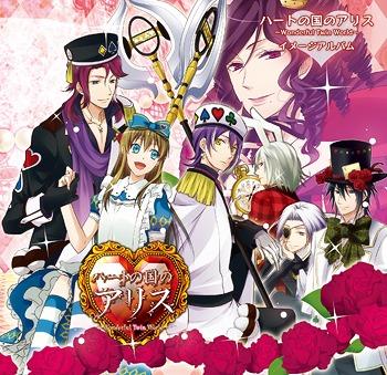 Heart no Kuni no Alice: Wonderful Wonder World ...