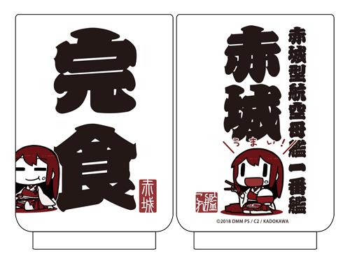 FROM JAPAN Kantai Collection Kan Colle Bowl of Akagi Cospa
