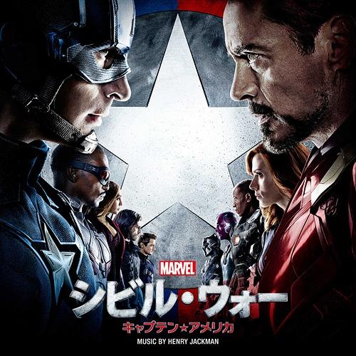 Cdjapan Captain America Civil War Original Soundtrack