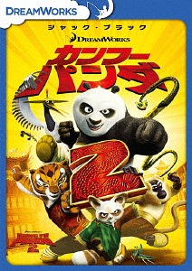 cdjapan kung fu panda 2 priced down reissue animation dvd