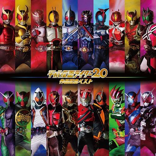 Heisei Kamen Rider 20 Titles Commemoration Best [Regular Edition]