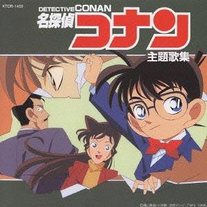 Detective Conan - Shudaika shu (Theme Song Collection)