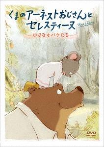 Cdjapan Ernest And Celestine Chiisana Obaketachi Animation Dvd