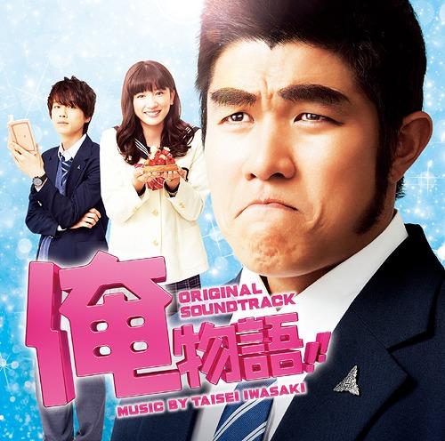 "CDJapan : ""Oremonogatari!! (My Love Story!!) (Movie ..."