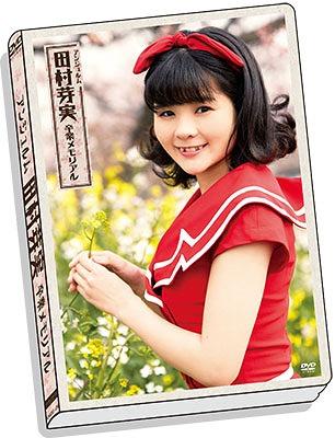 Meimi Tamura Sotsugyo Memorial / Meimi Tamura