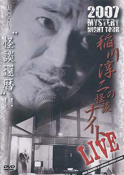 Mystery Night Tour 2007 Junji Inagawa no Kaidan Night Live