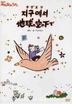 CDJapan : NHK Minna no Uta - C...