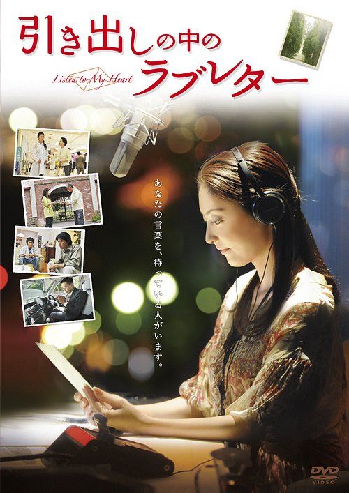 CDJapan Hikidashi No Naka No Love Letter Japanese Movie DVD