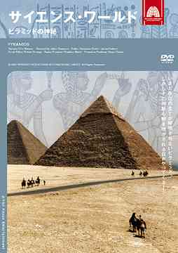 Naked Science Pyramids ~ Store Free Download Movies