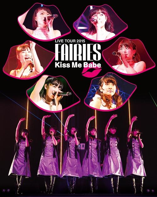 Fairies Live Tour 2015 - Kiss Me Babe - / Fairies