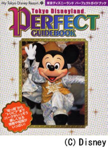 TDL Perfect Guidebook / My Tokyo Disney Resort 31