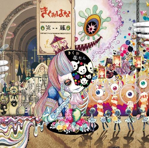 Cdjapan Dai Ichi Maku Limited Release Kikuohana Cd Album