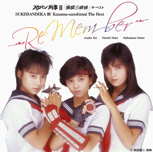 "Sukeban Deka Series 1: CDJapan : ""Kazama 3 Sisters (Sukeban Deka III)"" The Best"