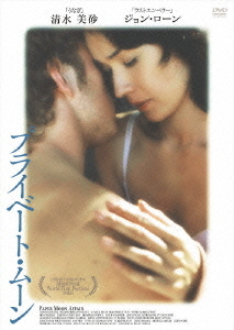 paper moon affair (2005) movie online free