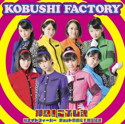 Sakura Night Fever / Chotto Guchoku ni! Chototsu Moshin / Osu! Kobushi Damashii / Kobushi-factory