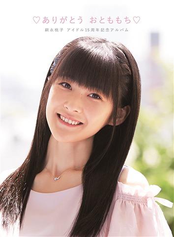 Arigato Otomomochi (Momoko Tsugunaga 15th Anniversary Album) / Momoko Tsugunaga