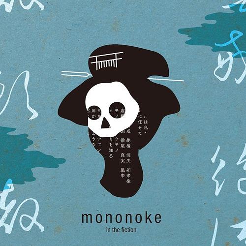 Image of Uso to Chameleon - mononoke in the fiction