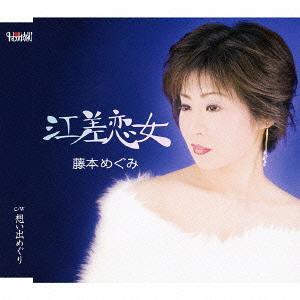 CDJapan : Esashi Koi Onna / Om...