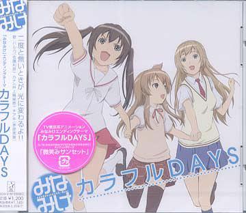 CDJapan : TV Anime Minamike Ou...