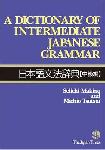 Cdjapan a dictionary of intermediate japanese grammar seiichi cdjapan a dictionary of intermediate japanese grammar seiichi makino book fandeluxe Image collections