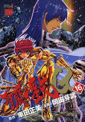 Saint Seiya Episode G 16 [Regular Edition] (Champion RED Comics)