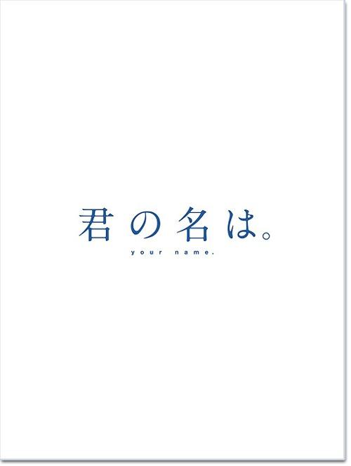 kimi no na wa english sub download