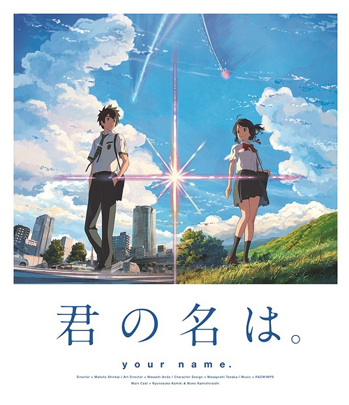 CDJapan Kimi No Na Wa Your Name W English Chinese Subtitles Standard Edition Animation Blu Ray