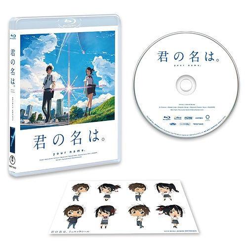 CDJapan : Kimi No Na Wa. (Your Name.) W/ English & Chinese