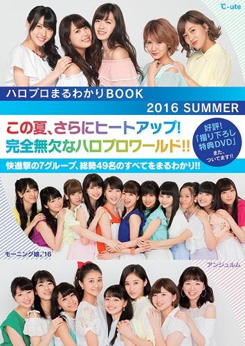 Hello! Project Maruwakari BOOK 2016 SUMMER / Hello! Project