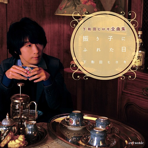 Hiroki Shimowada Net Worth