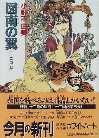 Tonan no Tsubasa The Twelve Kingdoms (Junikokuki) (Kodansha X Bunko White  heart) [Light Novel]