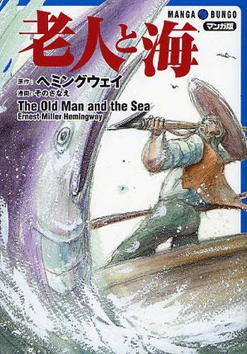 who wrote the book the old man and the sea